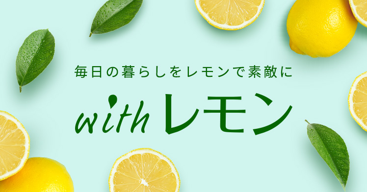 レモン生活|おいしい!ひらめき...