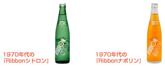 「リボンナポリン」の画像検索結果