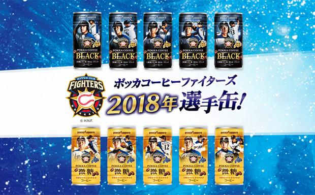 ポッカサッポロ ポッカコーヒー2018年ファアイターズ缶キャンペーン