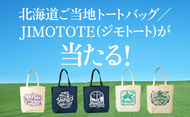 北海道ご当地トートバッグが当たる!キャンペーン