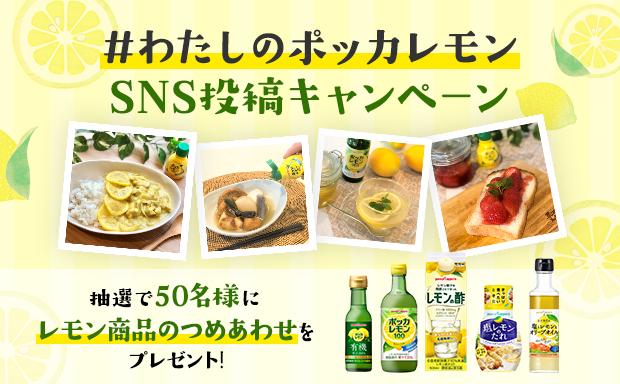 https://www.pokkasapporo-fb.jp/lemon100/news_file/file/bnr_campaign.jpg