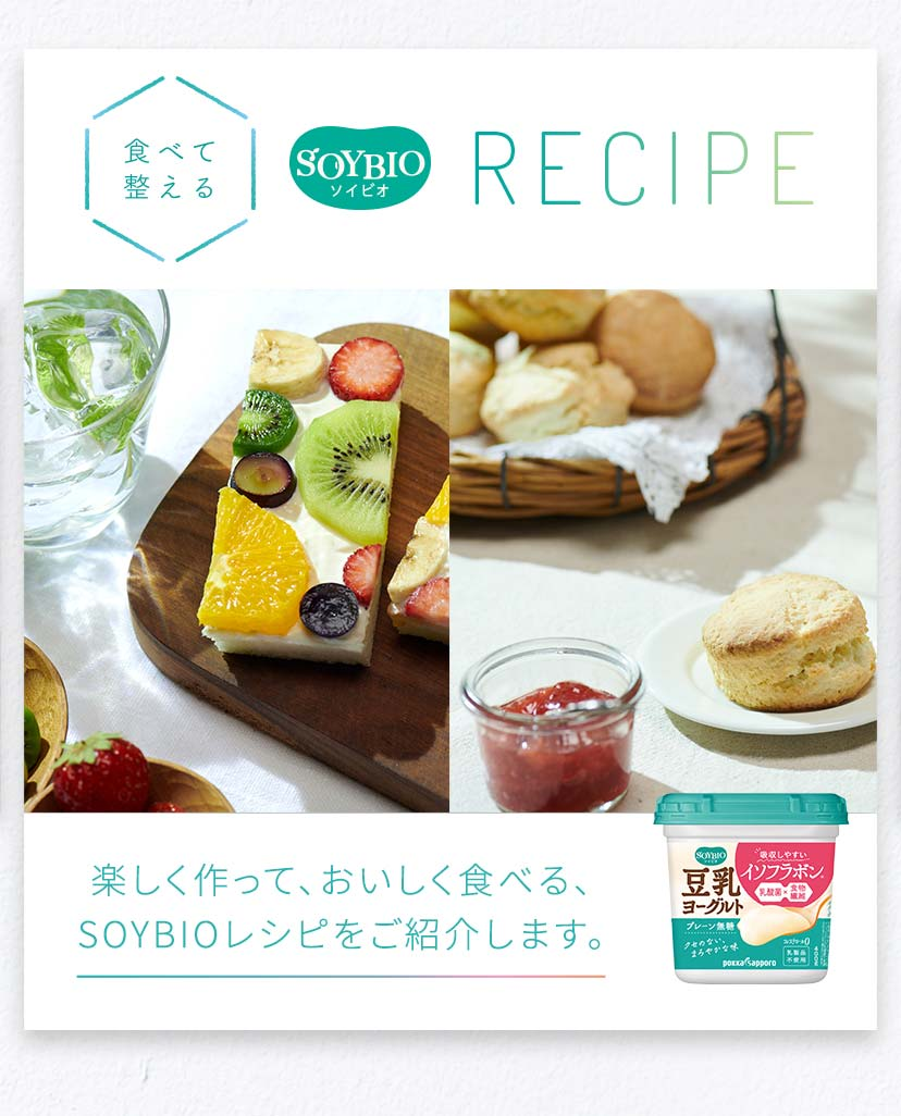 #SOYBIO RECIPE